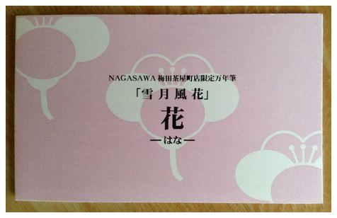 nagasawa flower4.jpg